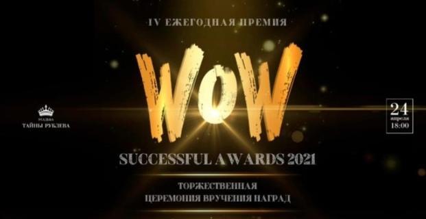 Четвертая ежегодная звездная премия «WOW SUCCESSFUL AWARDS 2021»