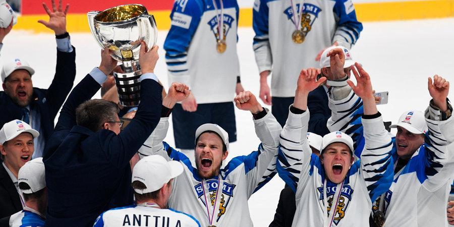 Финские хоккеисты сломали чемпионский кубок