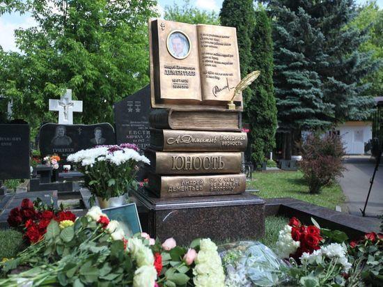 В День памяти Андрея Дементьева в  Москве открыли памятник поэту