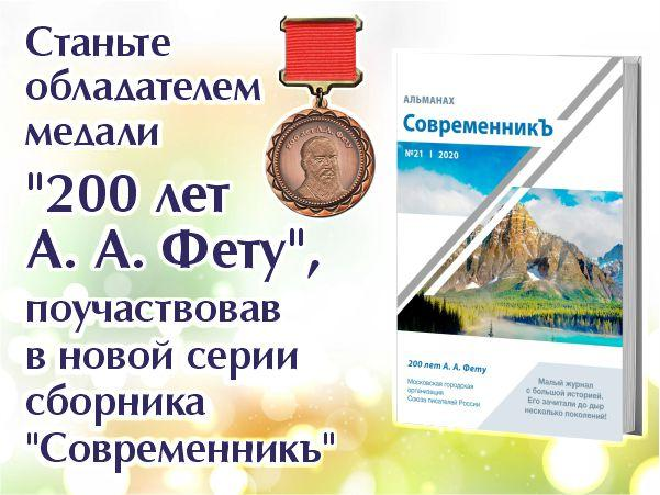 200-летие А.А Фета решили отметить особой медалью