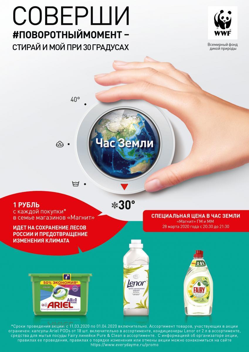 «Поворотный момент: стирай и мой при 30°С» -  сделай шаг к осознанному отношению к окружающей среде