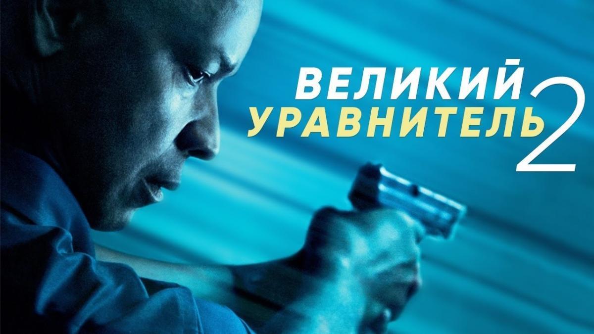 Рецензия на фильм «ВЕЛИКИЙ УРАВНИТЕЛЬ 2»