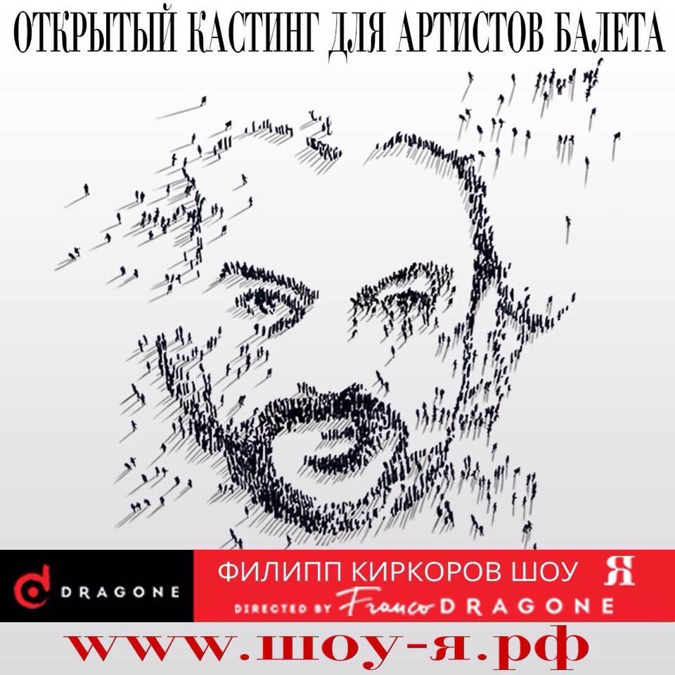 """Кастинг артистов балета в новое шоу Филиппа Киркорова """"Я""""!"""