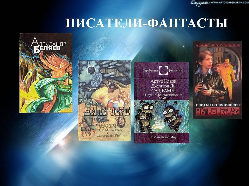 Писательский союз ищет фантастов для сборника