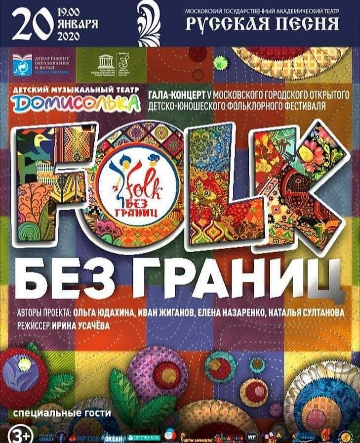 «Домисолька»  приглашает в Театр «Русская песня» на грандиозный гала-концерт фестиваля «FOLK БЕЗ ГРАНИЦ»