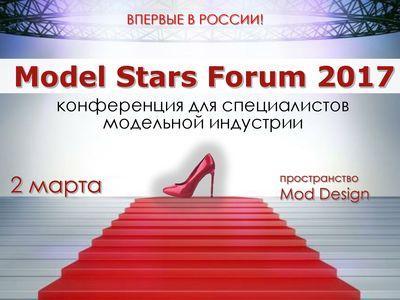 Model Stars Forum – 2017 - Форум о модельном бизнесе в России и за рубежом