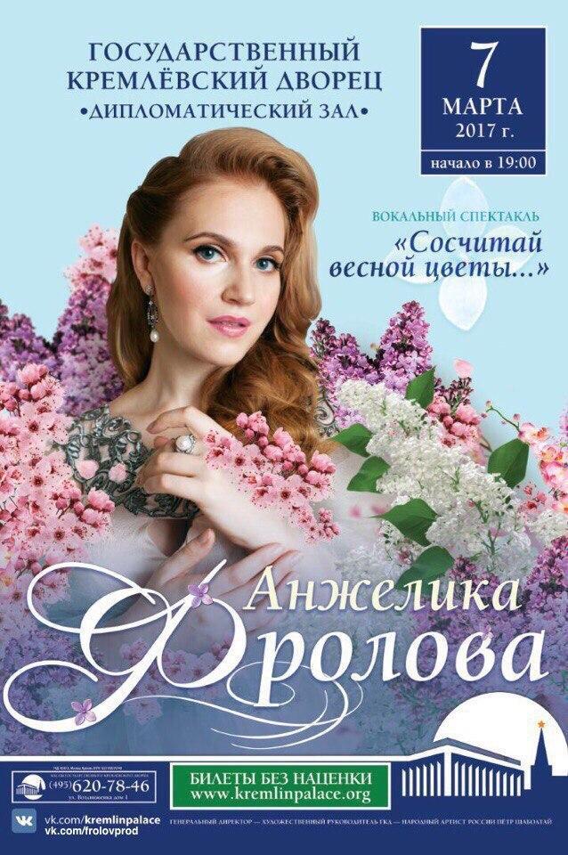 Анжелика Фролова - концерт в Кремлёвском Дворце
