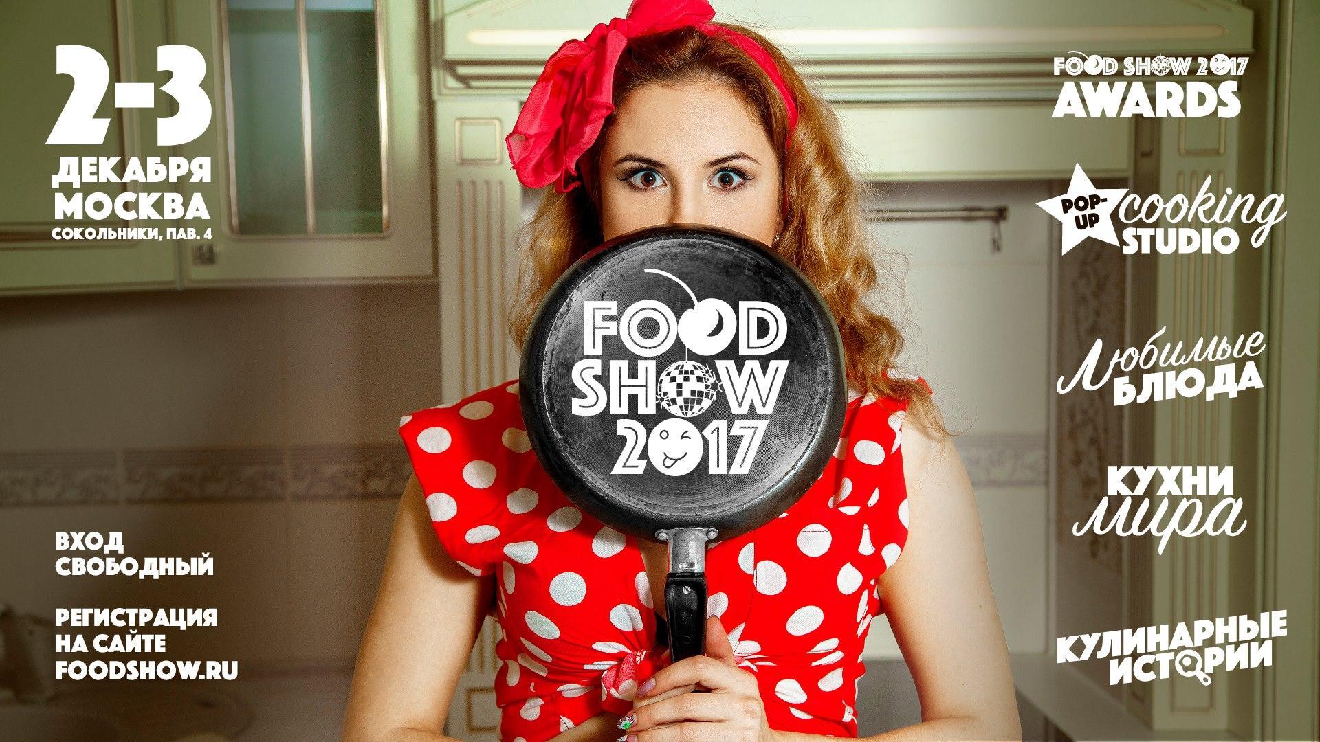 Фестиваль FOOD SHOW- 2017