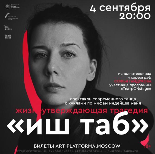 ТеатрONstage: судьбы спектаклей зависят от зрительского голосования
