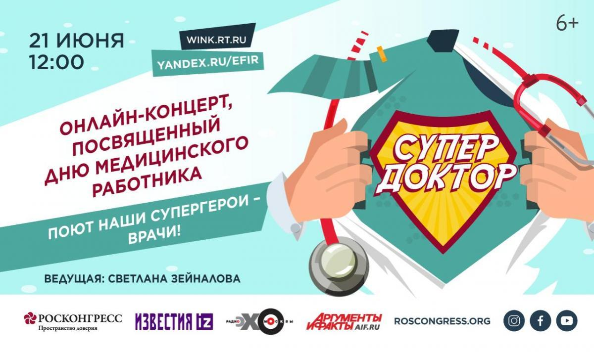 Ко Дню медицинского работника пройдет онлайн-концерт