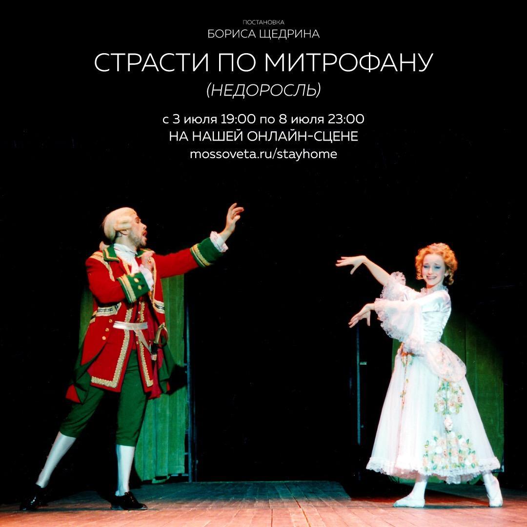 «Страсти по Митрофану» (Недоросль») на онлайн сцене  Театра им. Моссовета