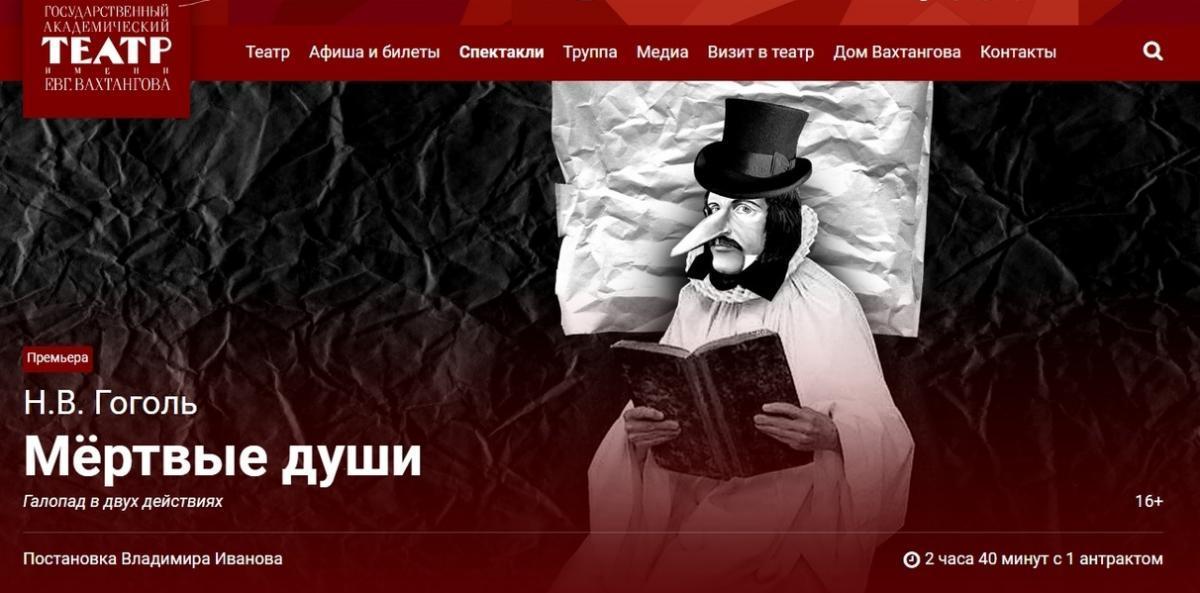 В год 100-летия Театра имени Евгения Вахтангова режиссёр Владимир Иванов представит спектакль «Мёртвые души»