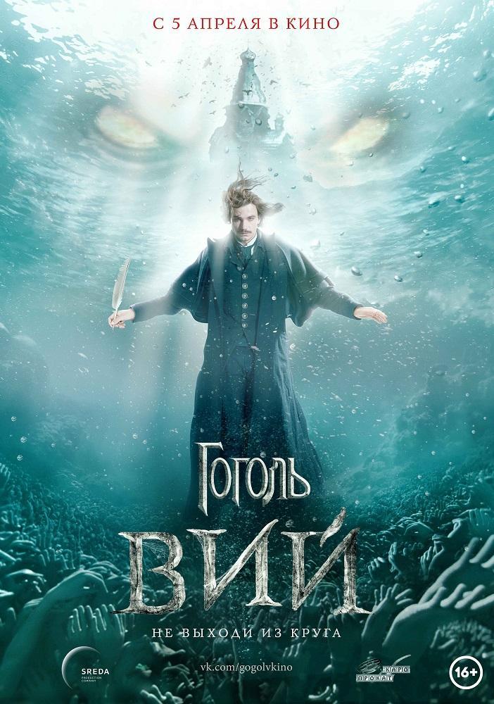 Александр Петров и Алексей Вертков ждут Вия в первом трейлере фильма «Гоголь. Вий»