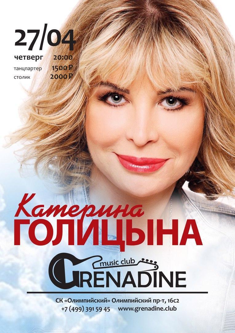Катерина Голицына 27 апреля Grenadine