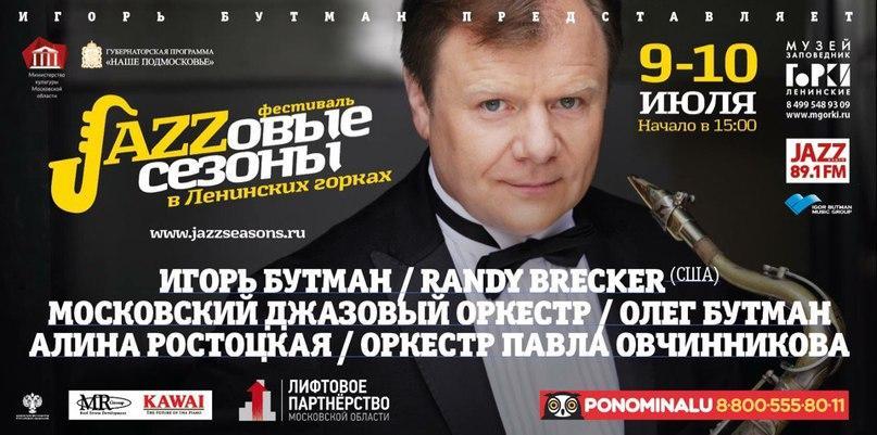 В Подмосковье пройдет фестиваль «Джазовые сезоны в Горках»