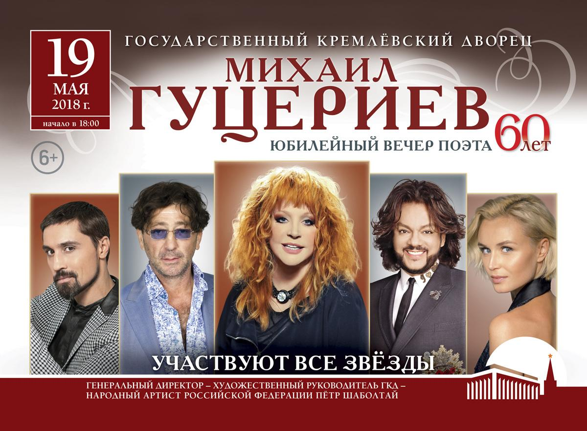 Все звезды придут поздравить с днем рождения Михаила Гуцериева