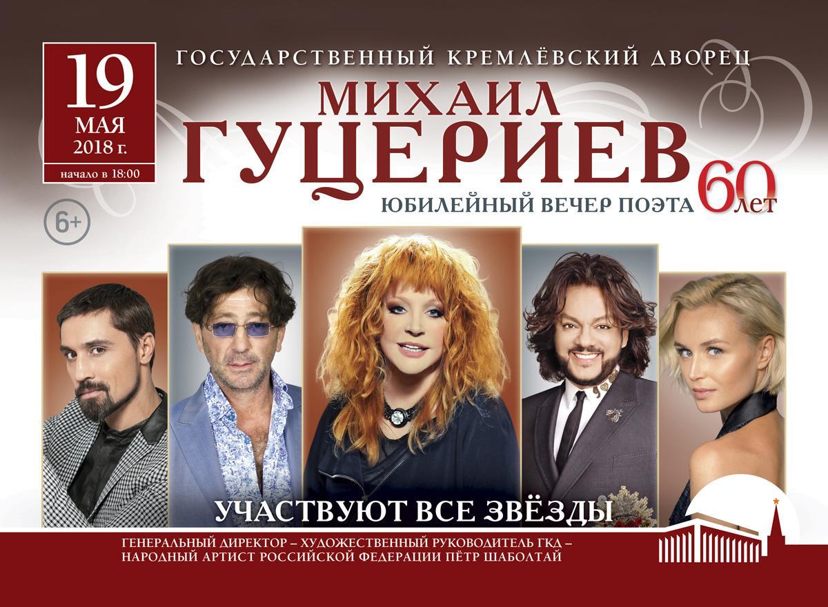 Михаил Гуцериев превратит сцену Кремля в свой письменный стол