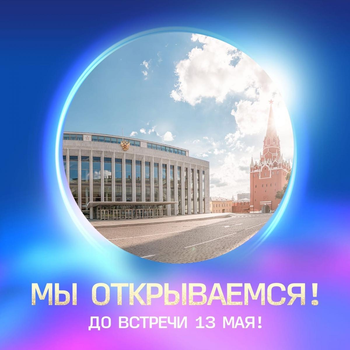 Государственный Кремлёвский дворец открывается для зрителей!