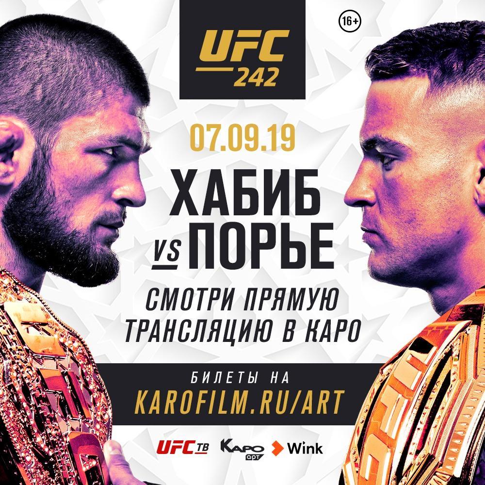 Прямая трансляция турнира UFC® 242: ХАБИБ vs. ПОРЬЕ