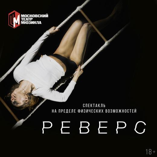 Московский театр мюзикла приглашает на благотворительный показ спектакля «Реверс»