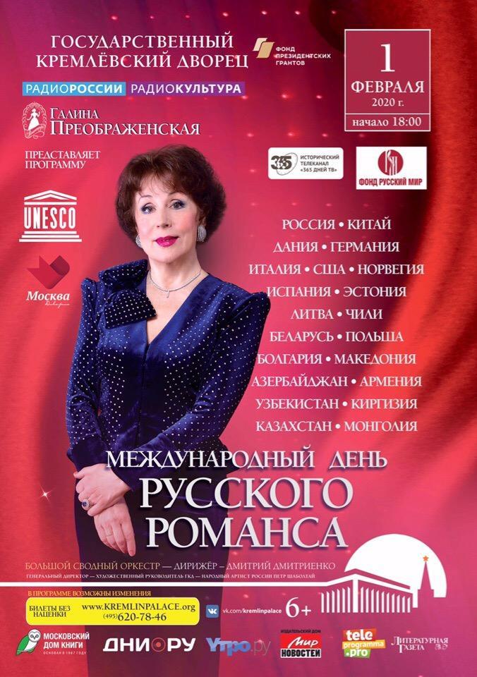 В Большом зале Кремлевского дворца состоится праздник Международного дня русского романса