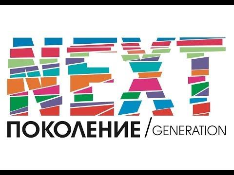 """В Сочи открылся международный фестиваль творческих детей и подростков """"Поколение Next"""""""