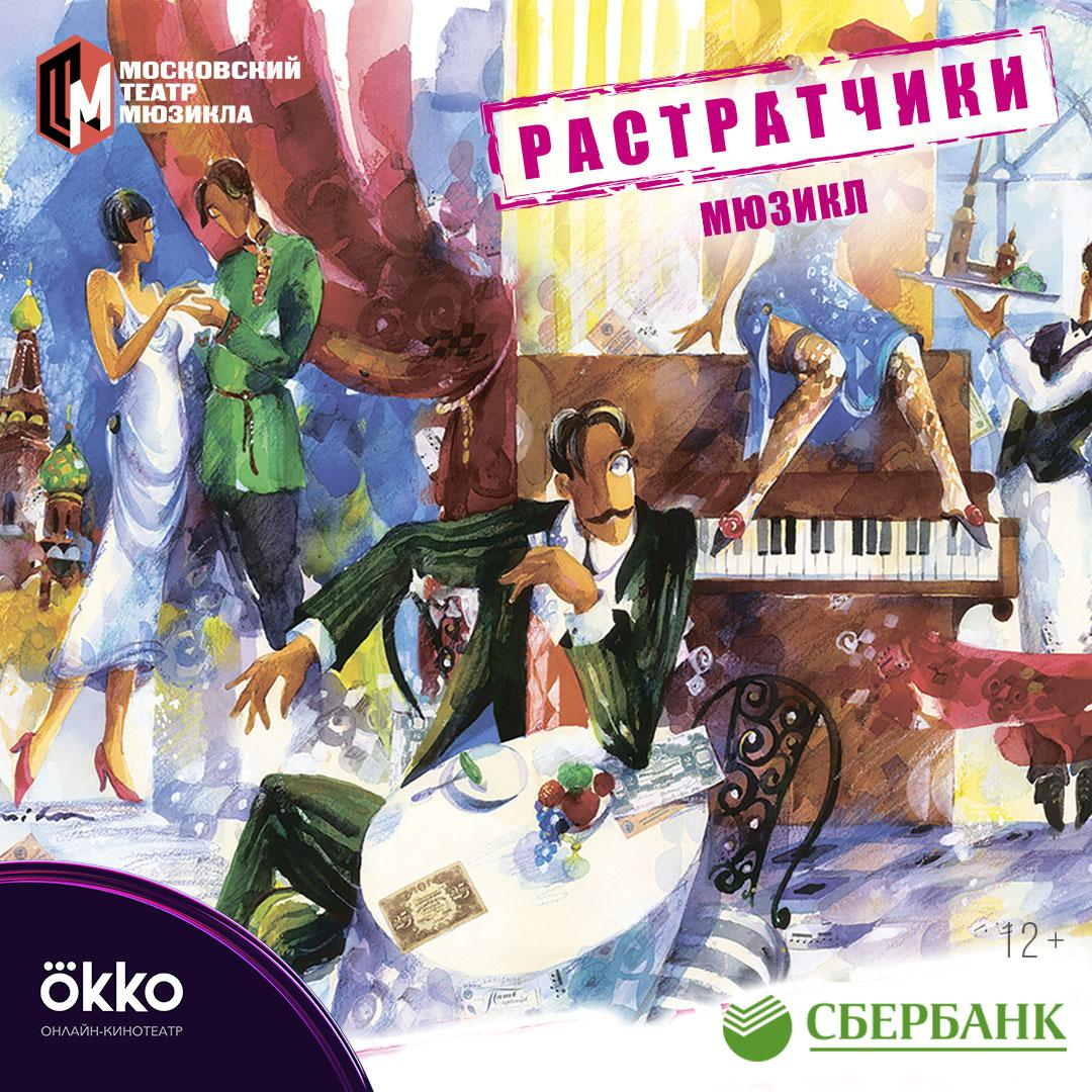 Спектакли Театра мюзикла вошли в проект «Искусство онлайн» кинотеатра Okko