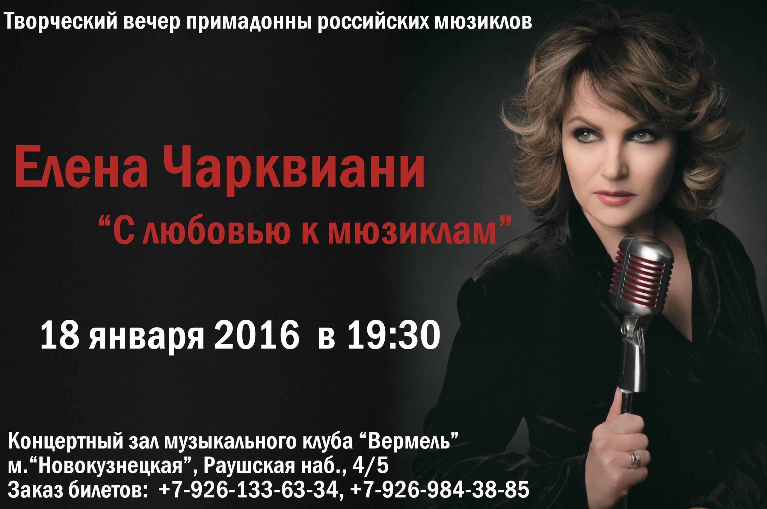 """Елена Чарквиани """"С любовь к мюзиклам"""""""