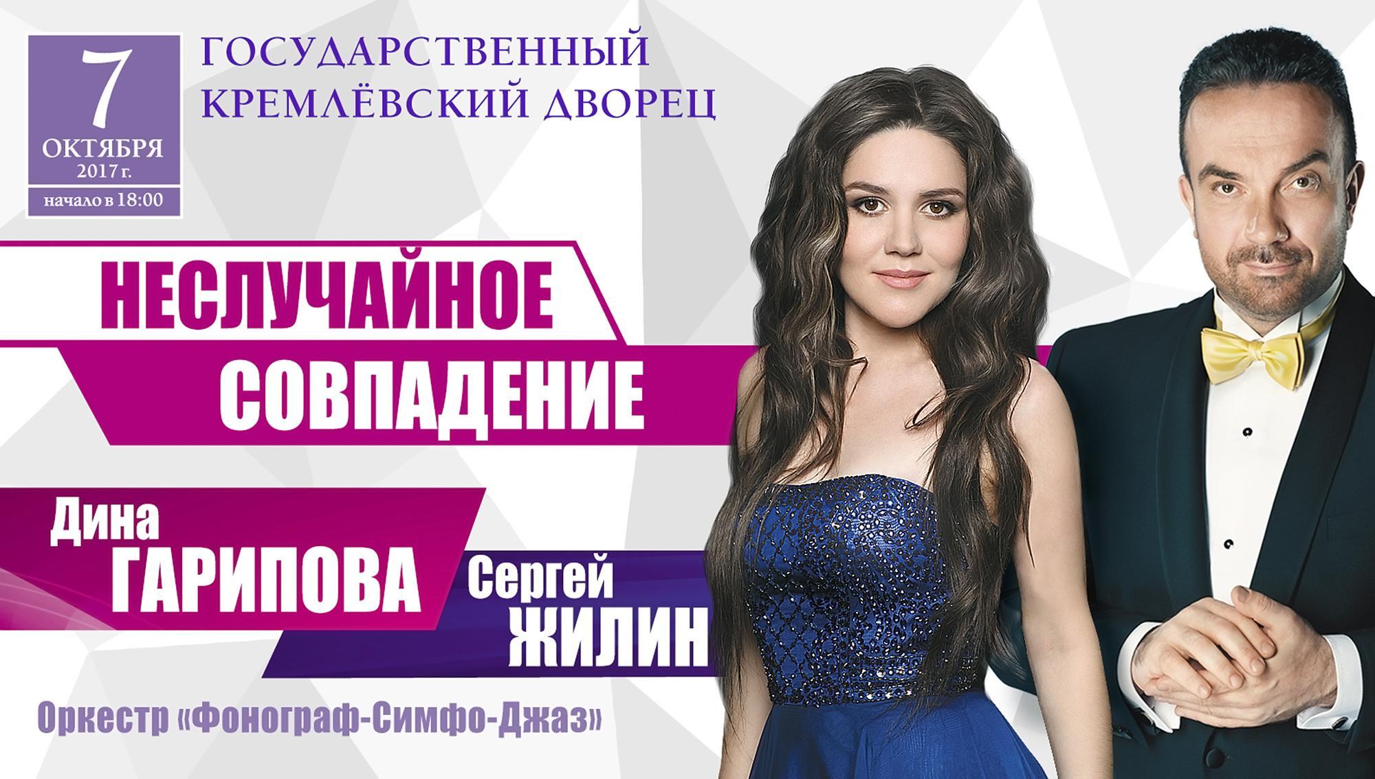Дина Гарипова и Сергей Жилин приглашают на свой концерт «Неслучайное совпадение» в Кремлевский Дворец