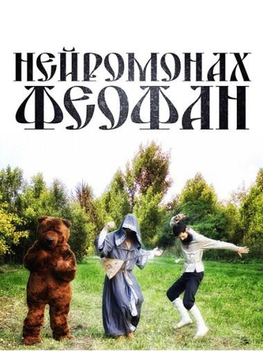 «Нейромонах Феофан» обязательно «притопчет» в Петербурге!