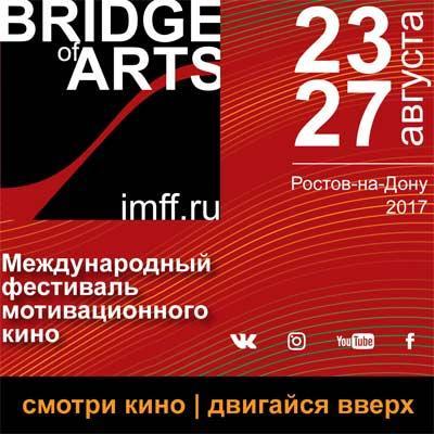 BRIDGE of ARTS 2017 опубликовал программу основного конкурса