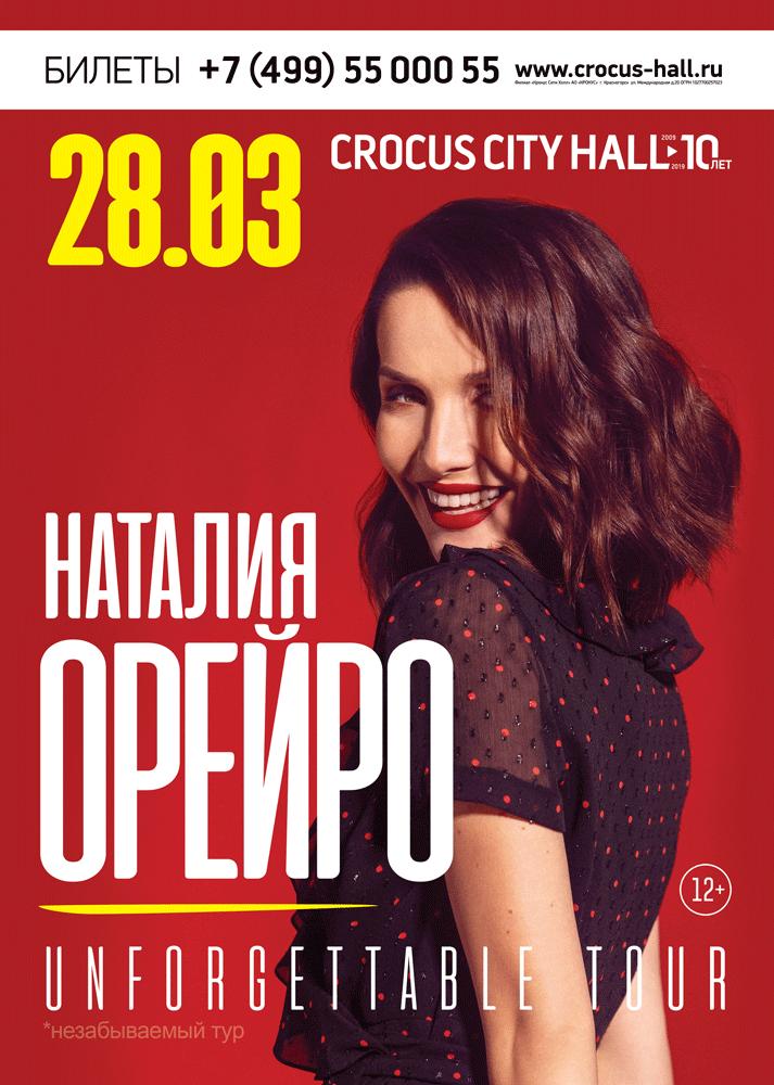 Наталья Орейро в Крокус Сити Холле!