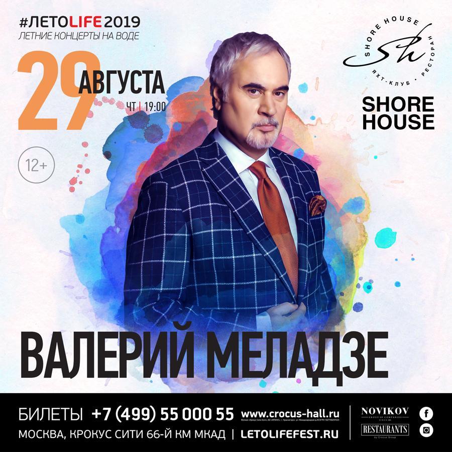 Валерий Меладзе выступит с концертом в «Shore House»