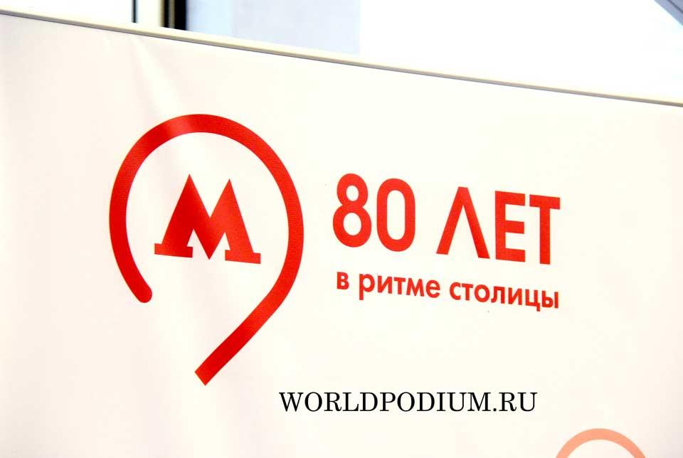 Звезды поздравили Московский метрополитен с Юбилеем!?