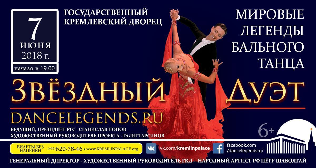 «Звездный дуэт – легенды танца» в Кремле!