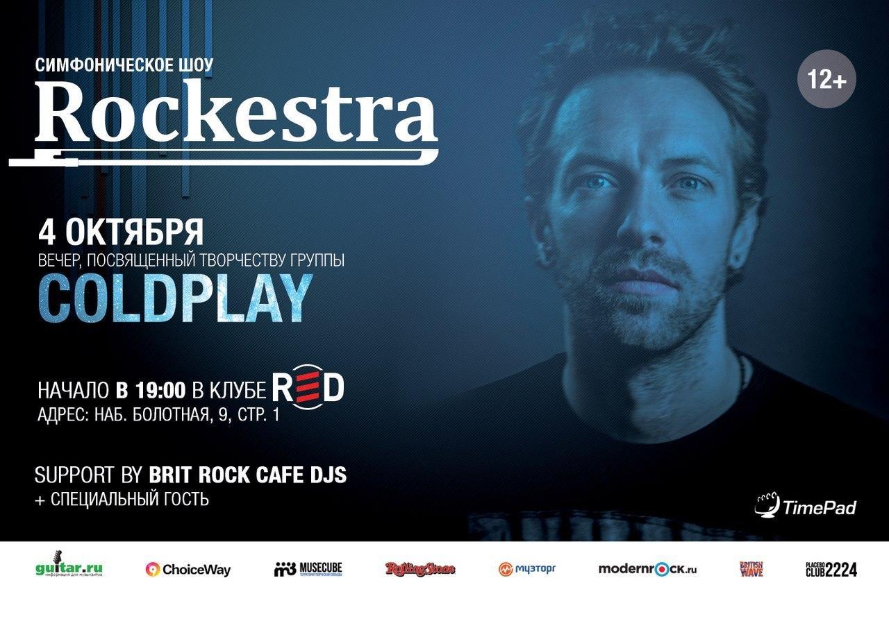 Rockestra представит новейшие интерпретации рок-гимнов британской группы Coldplay