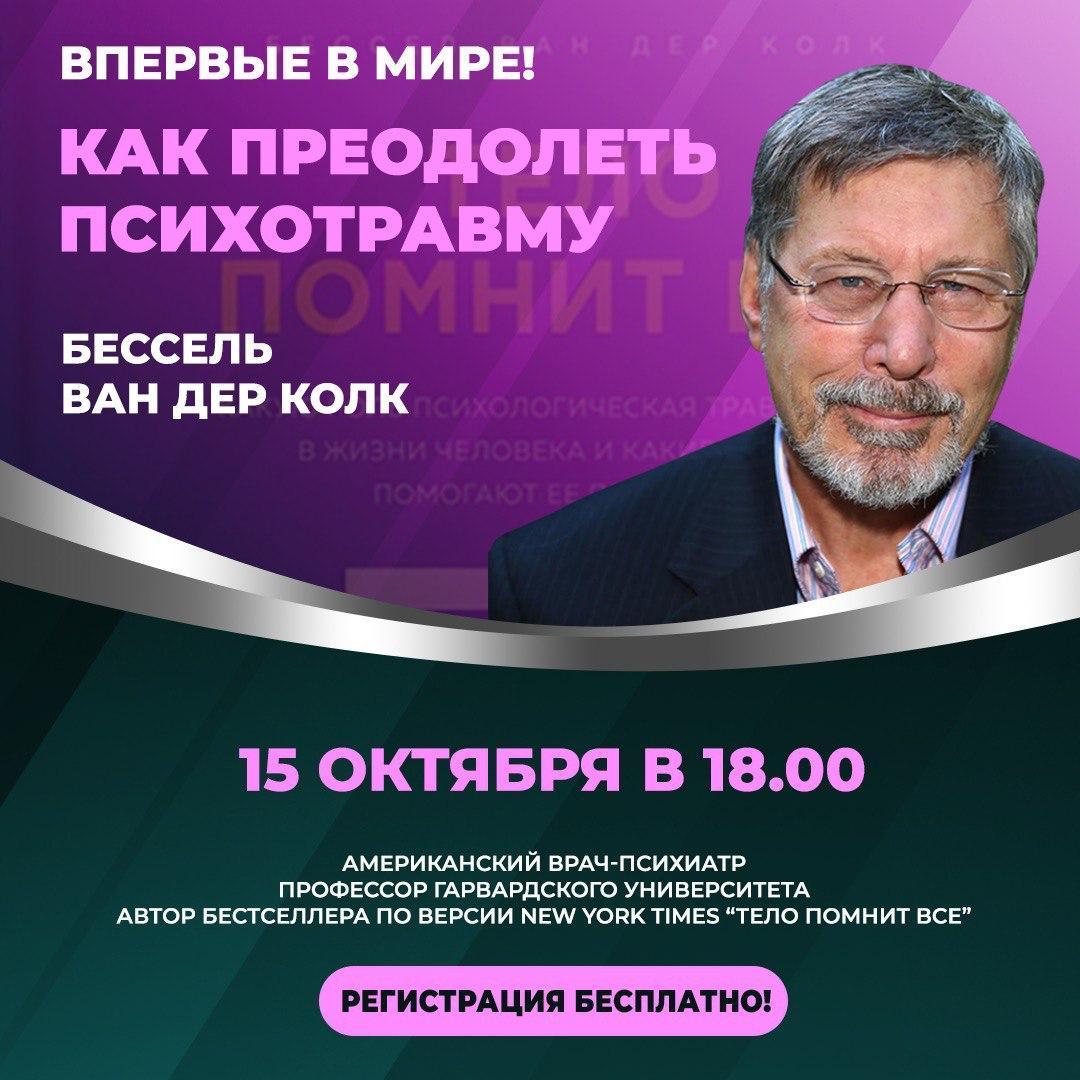 В Москве пройдёт первая в мире конференция известного психотерапевта, автора бестселлера «Тело помнит все» Бессела ван дер Колка