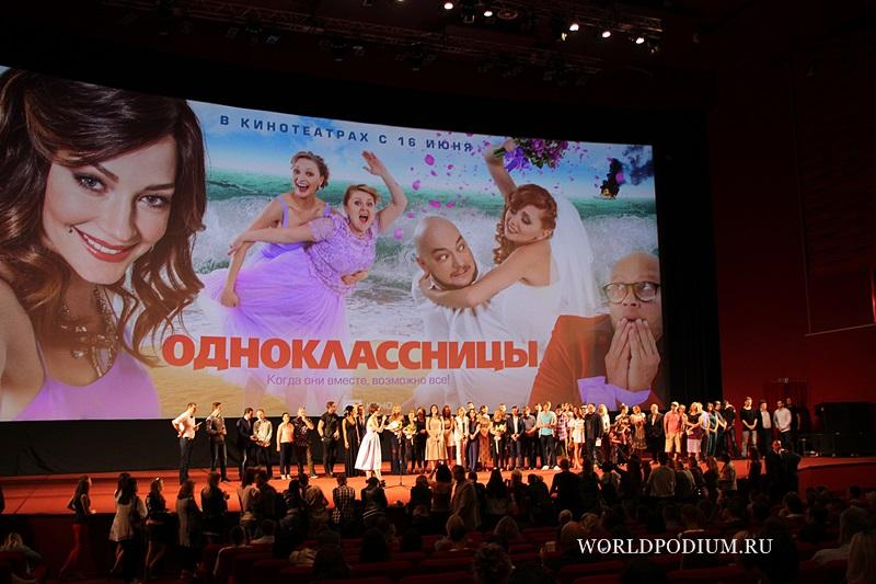 Премьера фильма «Одноклассницы» - «Когда они вместе возможно всё»