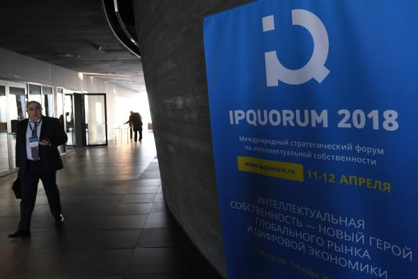 В России пройдет Международный стратегический форум по интеллектуальной собственности IPQuorum 2018