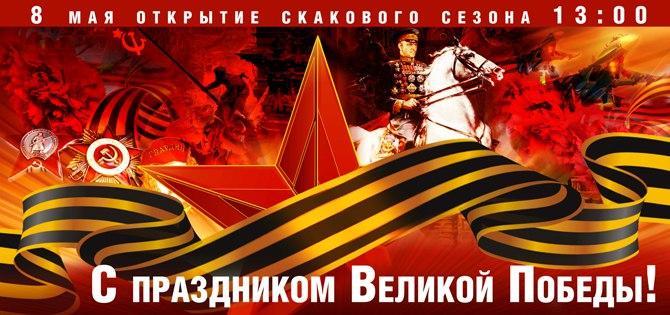 Открытие скакового сезона на Центральном Московском ипподроме
