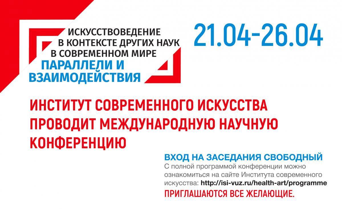 Институт современного искусства приглашает к участию в Международной научной конференции