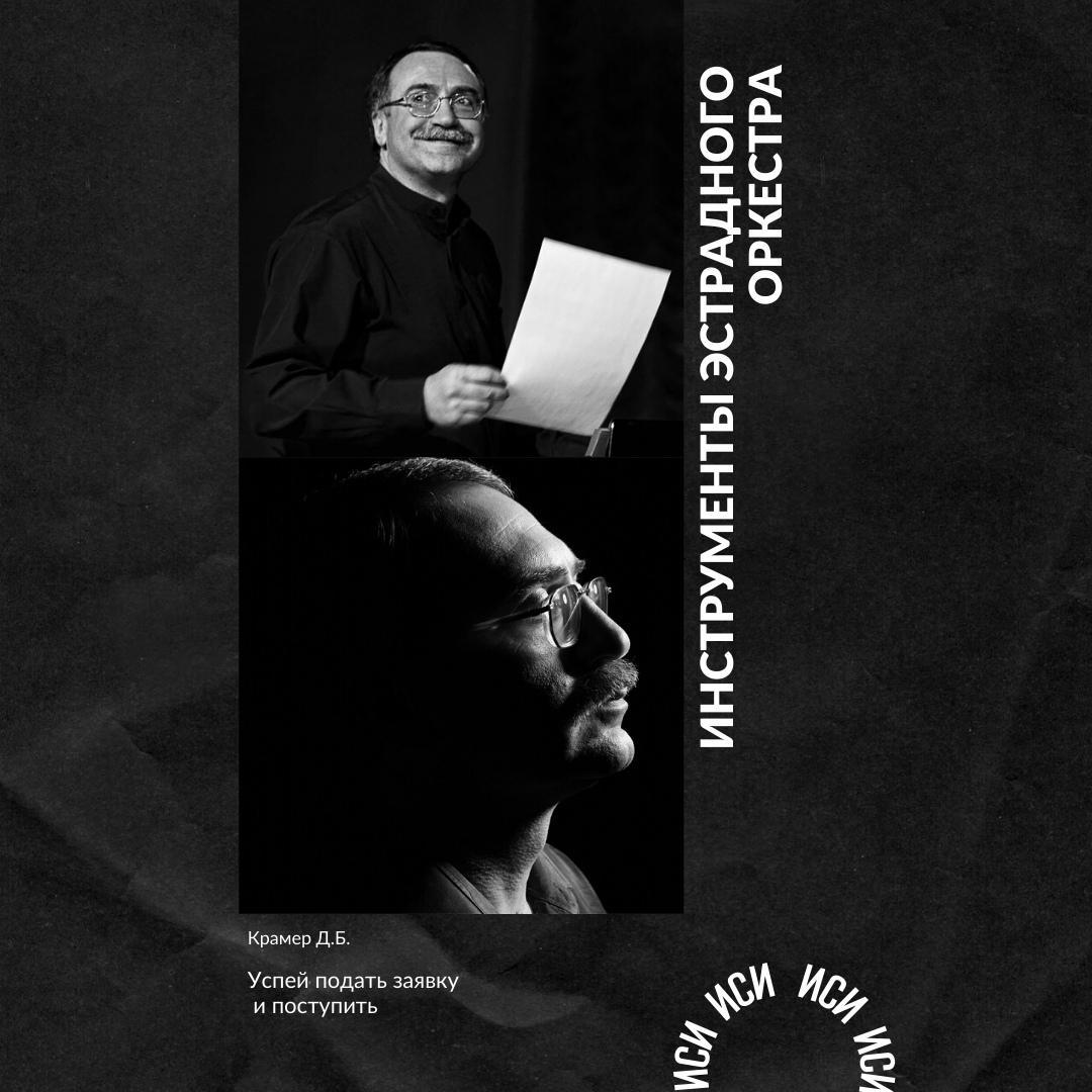 5 фактов о кафедре Инструментов эстрадного оркестра Института Современного Искусства