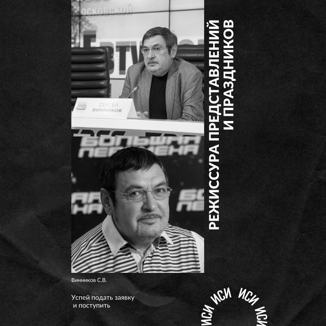 5 фактов о кафедре Режиссуры театрализованных представлений и праздников  Института Современного Искусства