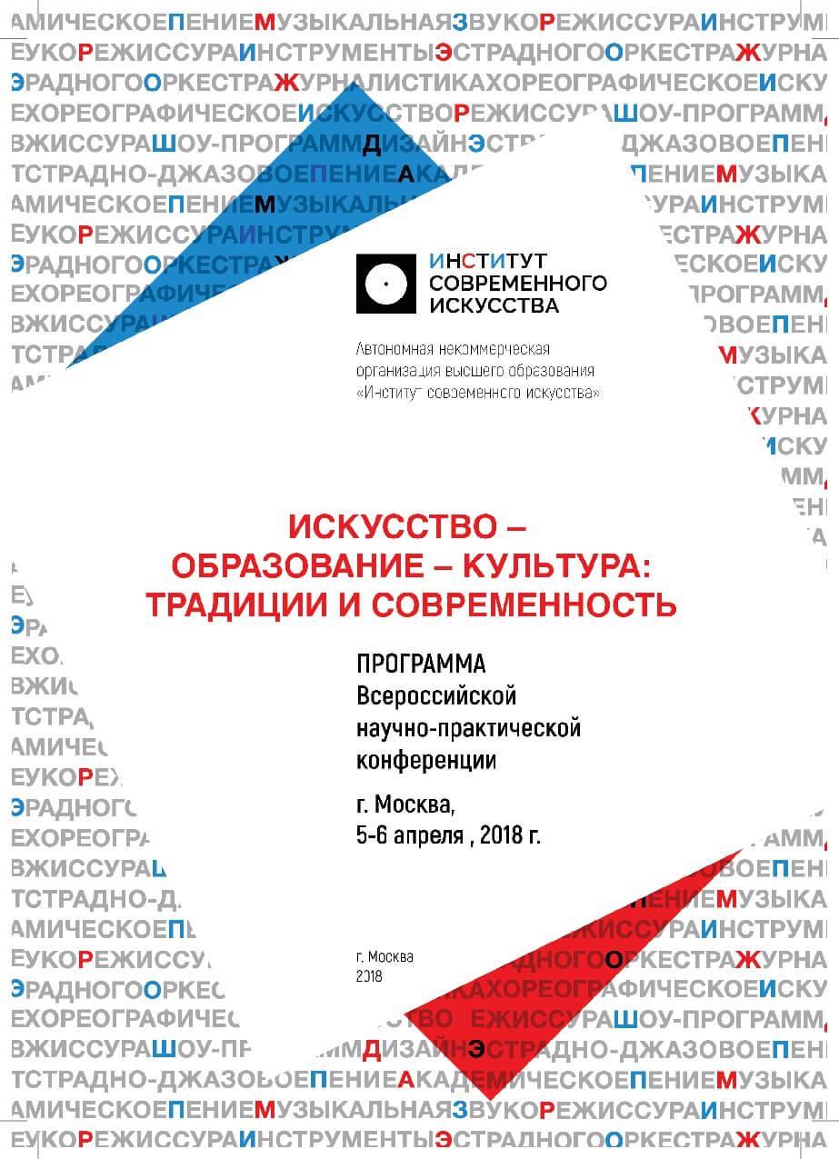 В ИСИ проходит всероссийская научно-практическая конференция «Искусство – Образование – Культура: традиции и современность»