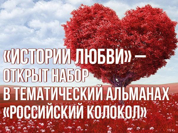 """Писательская организация решила выпустить альманах """"Истории любви"""""""