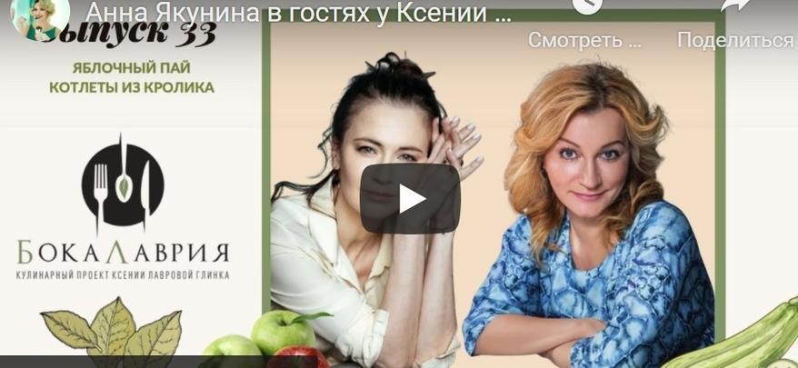 Анна Якунина в кулинарном проекте Ксении Лавровой Глинка
