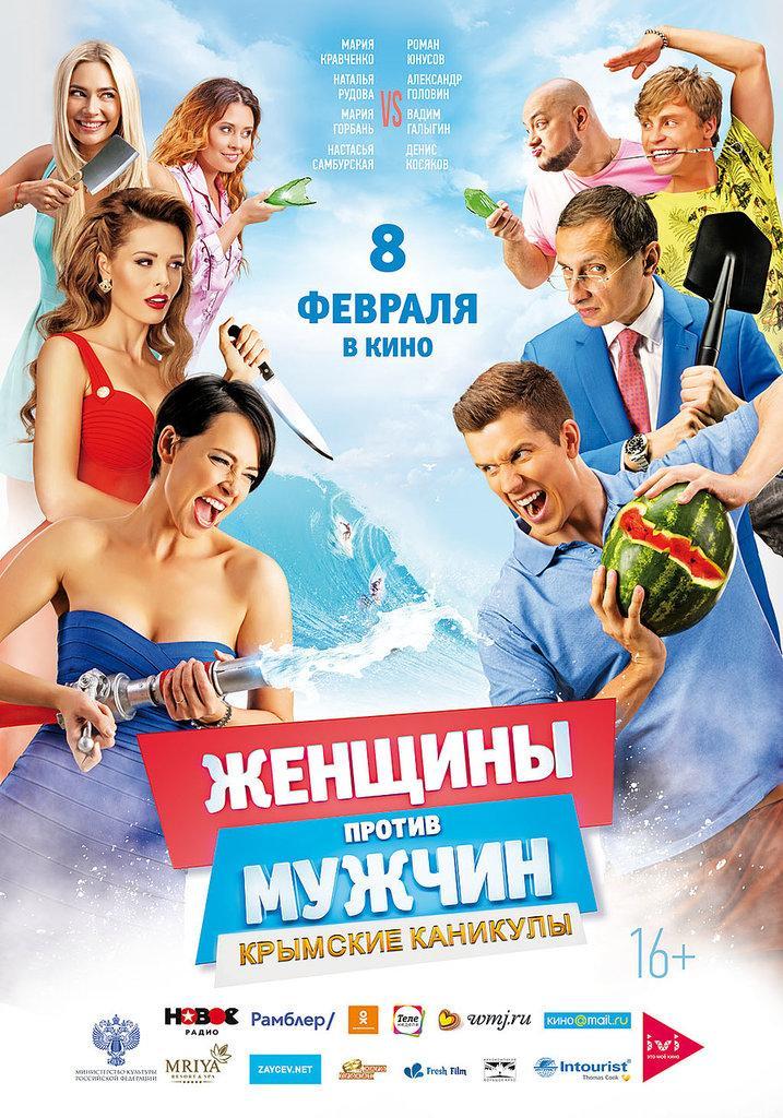 «Женщины против мужчин: Крымские каникулы»