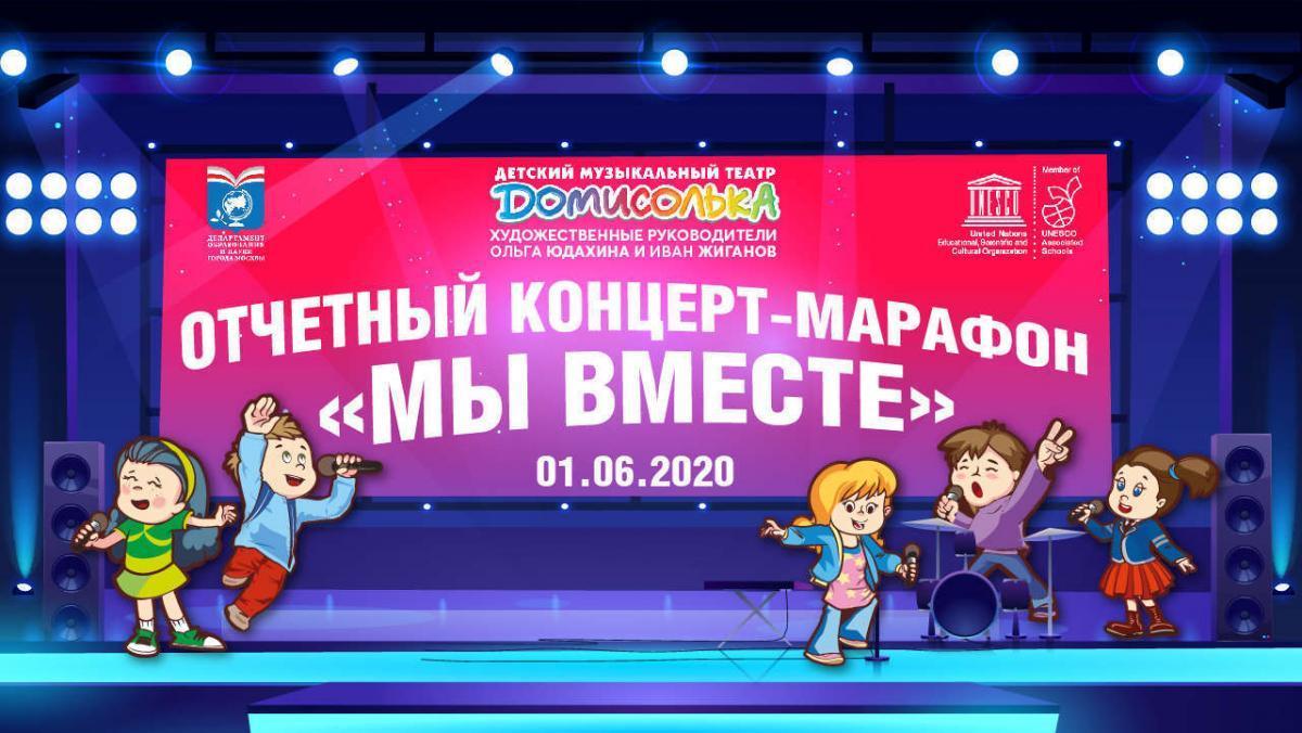 День защиты детей с Домисолькой прошёл ярко и празднично!