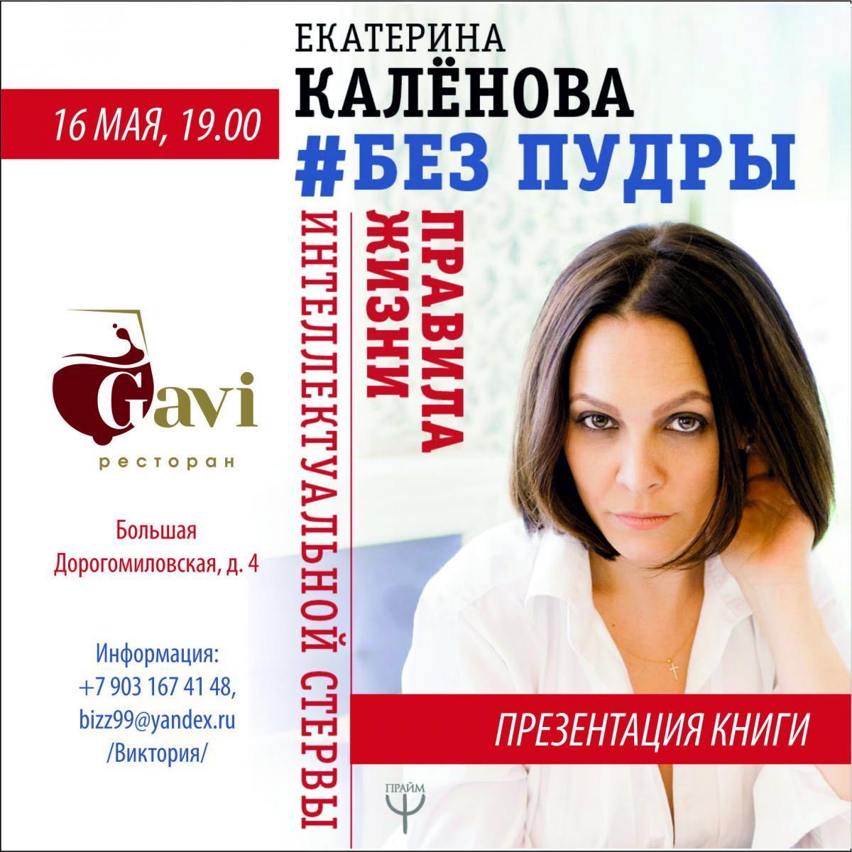 Презентация книги Екатерины Каленовой: «#Безпудры: Правила жизни интеллектуальной стервы»