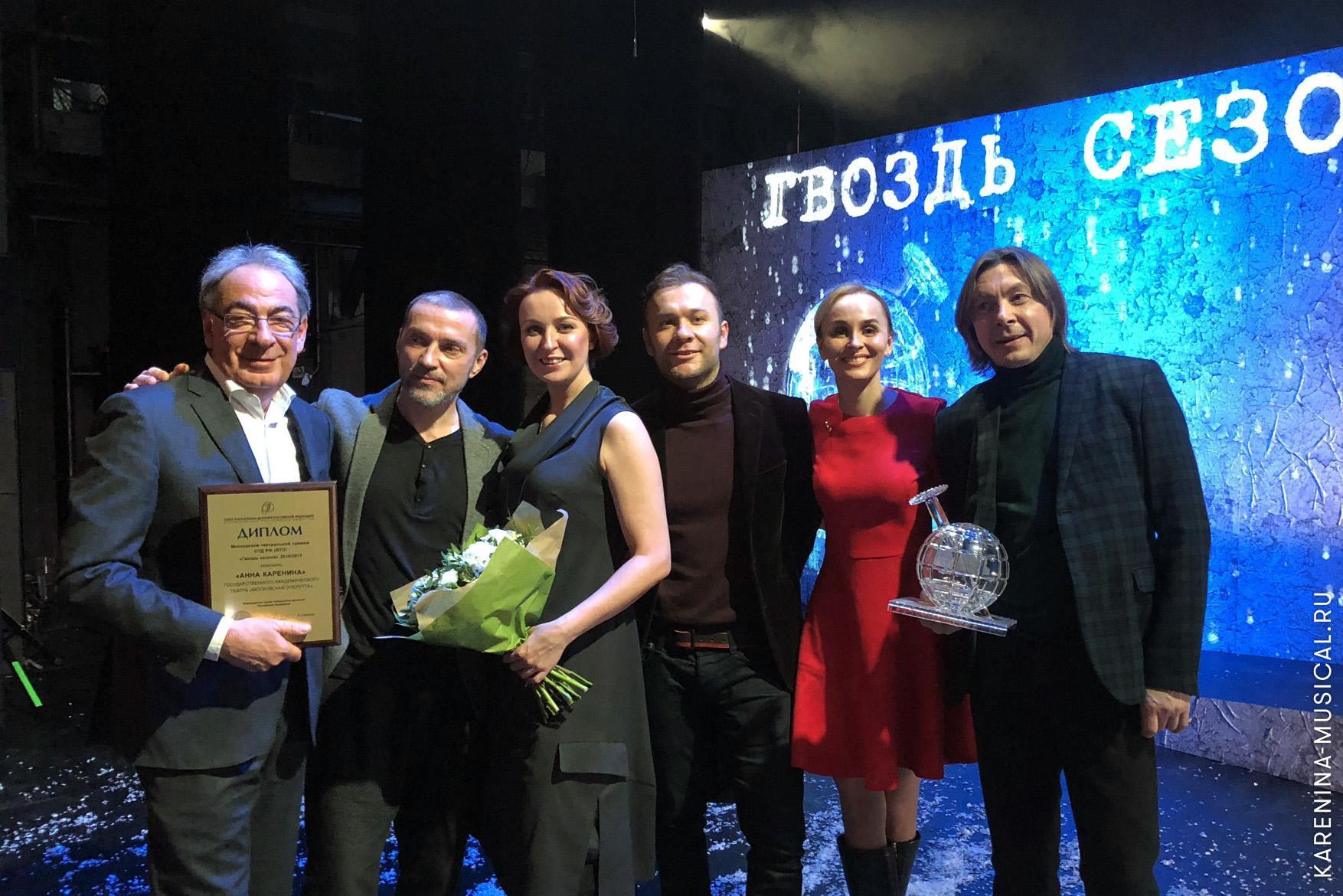 Мюзикл «Анна Каренина» объявлен «Гвоздем сезона»